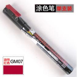 Gundam Marker Pen. Oil Based GM07 (Red). Marca MR.Hobby. Ref: GM07.